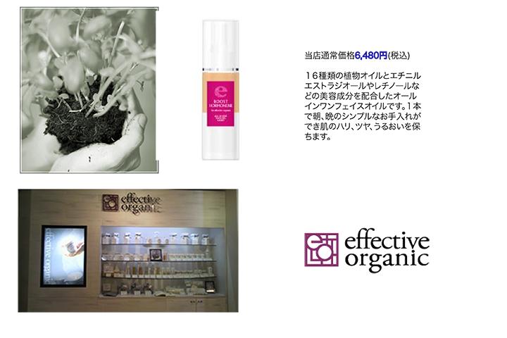 effectiveorganic