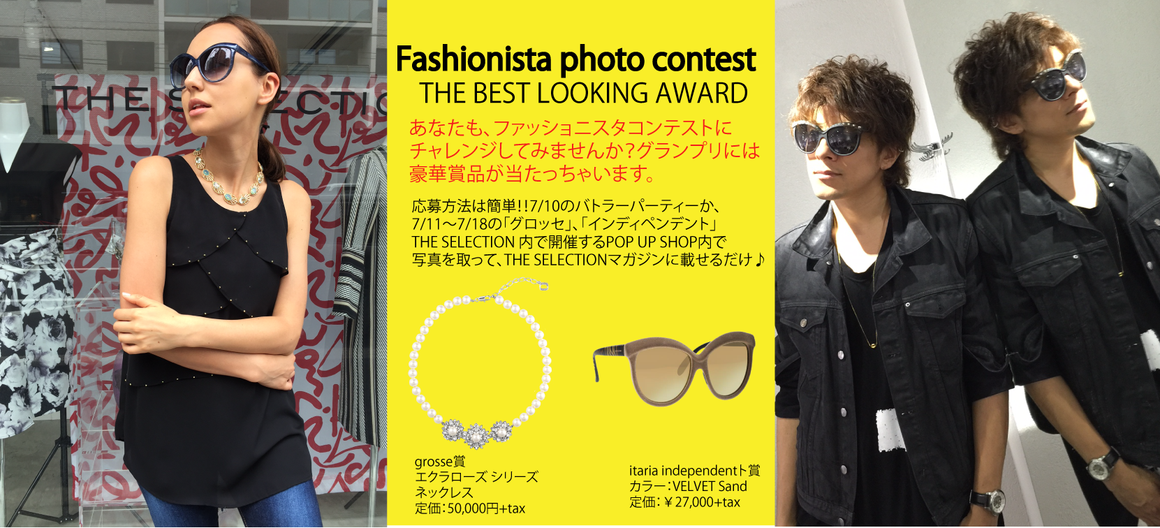 fashionista-party