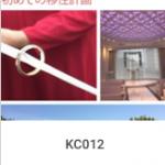 KC012