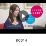 KC014