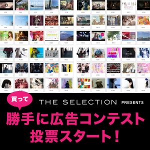 170314_勝手に広告コンテスト投票スタートバナー
