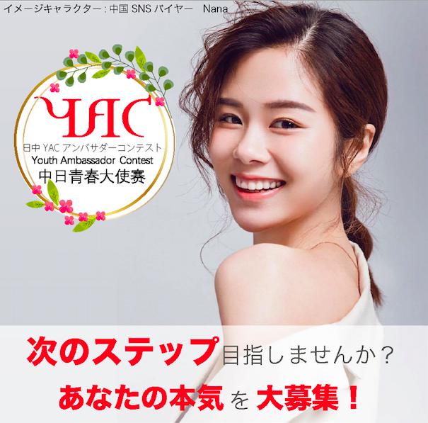 日中YACコンテスト